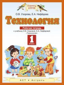 Узорова О.В., Нефедова Е.А. - Технология. 1 класс. Рабочая тетрадь. обложка книги