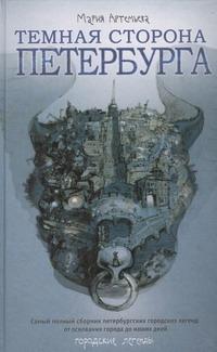 Темная сторона Петербурга Артемьева Мария