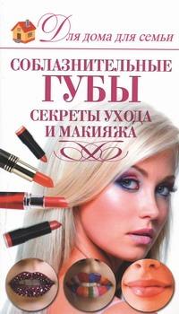 Пчелкина Э.А. - Соблазнительные губы. Секреты ухода и макияжа обложка книги