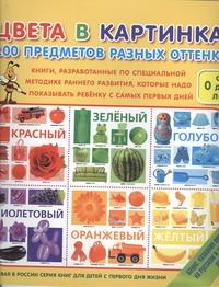 Цвета в картинках. 100 предметов разных оттенков .