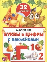 Дмитриева В.Г. - Буквы и цифры. 32 наклейки обложка книги