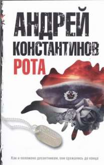 Константинов А.Д. - Рота. Дожить до весны обложка книги