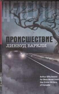 Баркли Линвуд, Нестерова Н.К. - Происшествие обложка книги