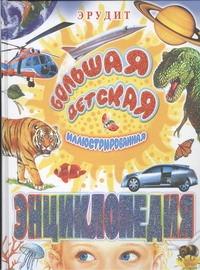 Большая детская иллюстрированная энциклопедия