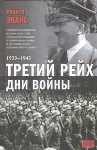 Третий рейх. Дни войны, 1939-1945 Эванс Ричард