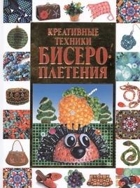 Красичкова А.Г. - Креативные техники бисероплетения обложка книги