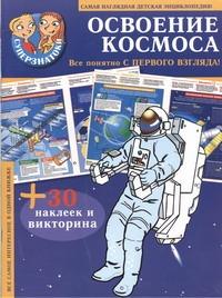 . - Освоение космоса. 30 наклеек и викторина обложка книги