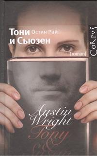 Райт Остин - Тони и Сьюзен обложка книги