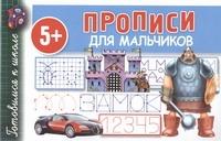 Полушкина В.В. - Прописи для мальчиков обложка книги
