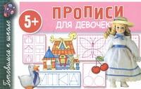 Полушкина В.В. - Прописи для девочек обложка книги
