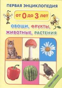 . - Первая энциклопедия. Овощи, фрукты, животные, растения обложка книги