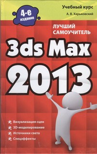 Харьковский А.В. - 3ds Max 2013 обложка книги