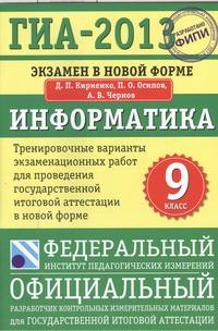 Кириенко Д.П. - ГИА-2013. ФИПИ. Информатика. (70x100/16) Экзамен в новой форме.  9 класс. обложка книги