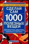 Горбов А.М. - Сделай сам 1000 полезных вещей обложка книги
