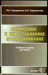 Городничев П.Н., Городничева К.П. - Финансовое и инвестиционное прогнозирование обложка книги