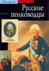 Аксенова Г.В., Волков В.А. - Русские полководцы обложка книги