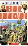 Великие цивилизации Торчинская М.О.