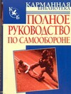 Брестов А.И. - Полное руководство по самообороне обложка книги