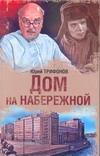 Дом на набережной Трифонов Ю.В.