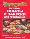 Королева С. - Вкусные салаты и закуски для праздников обложка книги
