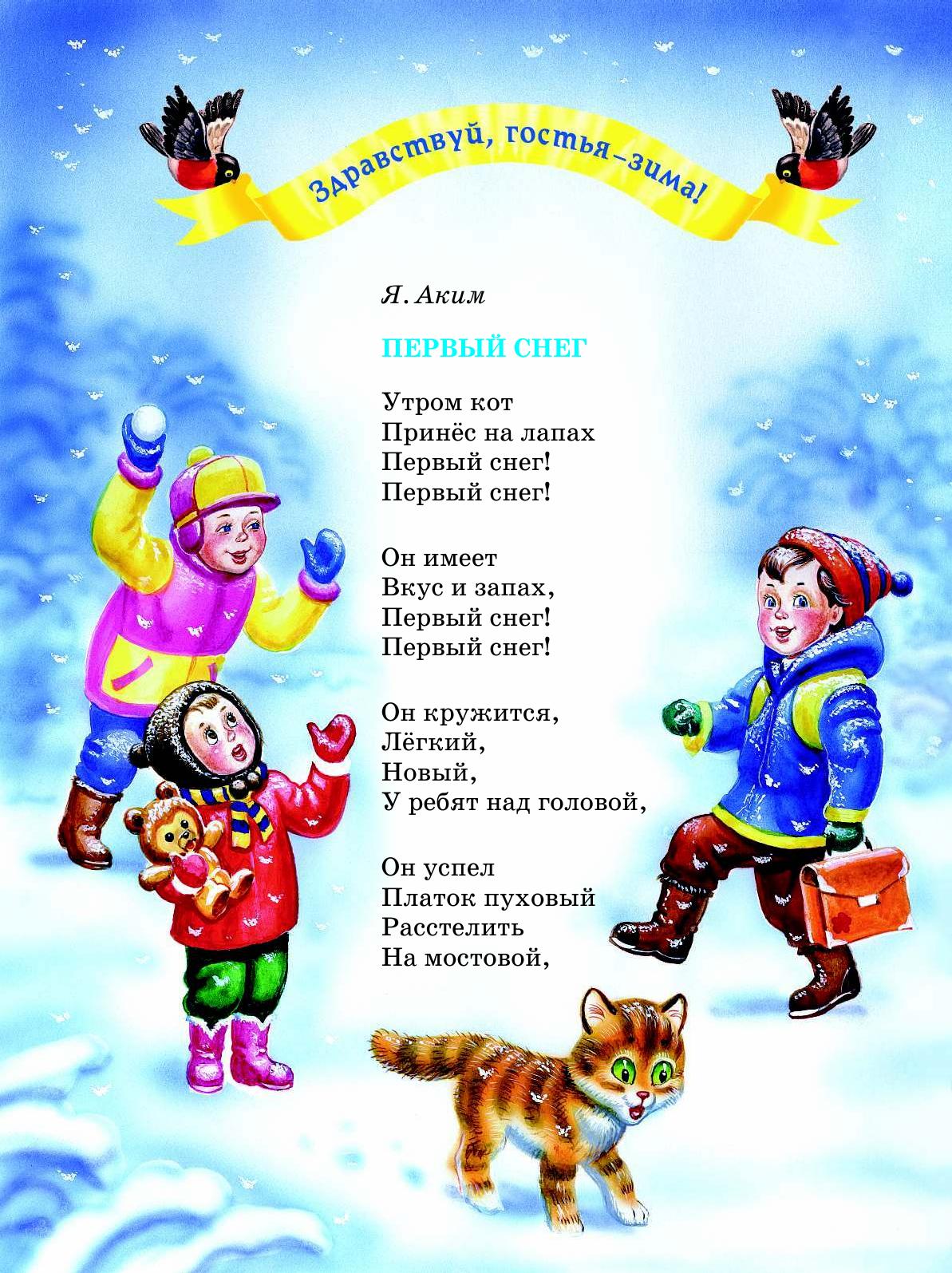 картинки и стихи про зиму великолепный поэт юлий