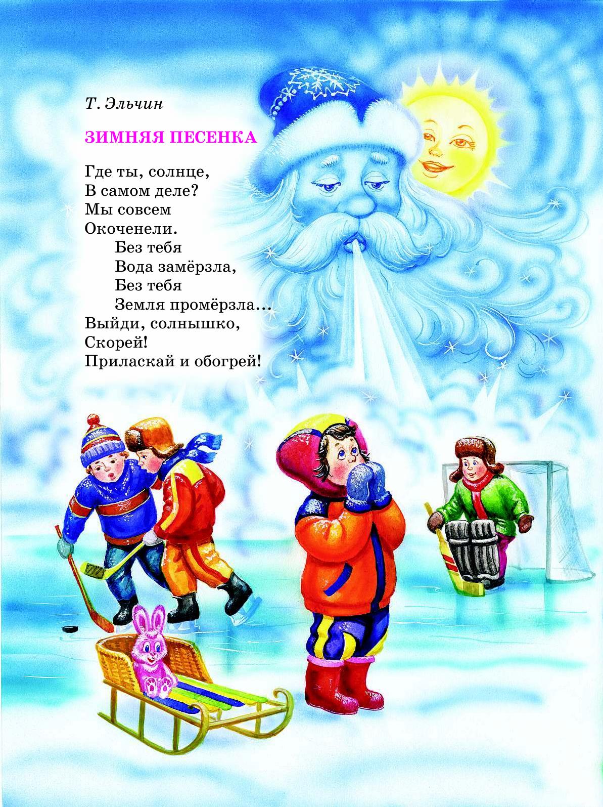 внук завершает прикольные стихи про зиму для детей 6-7 лет Улица дрожь натянутого