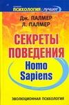 Эволюционная психология. Секреты поведения Homo sapiens