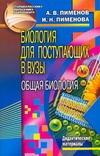 Пименов А.В., Пименова И.Н. - Биологии для поступающих в вузы. Общая биология обложка книги
