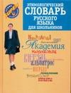 Этимологический словарь русского языка для школьников Рут М.Э.