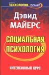 Майерс Д. - Социальная психология. Интенсивный курс обложка книги