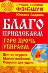 Азарова Ю. - Благо привлекаем горе прочь обложка книги