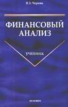 Черняк В.З. - Финансовый анализ обложка книги