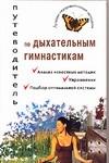 Ингерлейб М.Б. - Путеводитель по дыхательным гимнастикам обложка книги