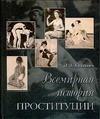 Князькин И.В. - Всемирная история проституции обложка книги