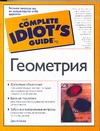 Сечеи Д. - Геометрия обложка книги