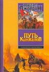 Джордан Р. - Путь кинжалов обложка книги