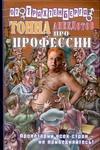Трахтенберг Р. - Тонна анекдотов про профессии обложка книги