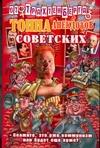 Трахтенберг Р. - Тонна анекдотов советских обложка книги