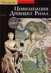 Анун Р., Шейд Дж. - Цивилизация Древнего Рима обложка книги