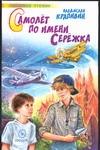 Самолет по имени Сережка Крапивин В.П.