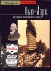 Черан Д. - Нью-Йорк: История безумного города обложка книги
