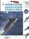 Кэкатт Л. - Энциклопедия морской рыбалки обложка книги