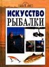Пикеринг Т. - Искусство рыбалки обложка книги