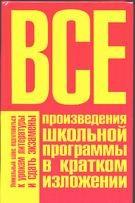 Пименова Т.М., Родин И.О. - Все произведения школьной программы в кратком изложении обложка книги