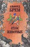 Брем А. - Атлас животных. В 2 т. Т. 2 обложка книги