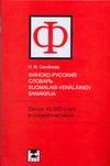 Семенова Н.М. - Финско-русский словарь обложка книги