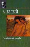 Белый Андрей - Серебряный голубь' обложка книги