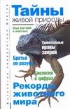 Бернацкий А.С. - Тайны живой природы обложка книги