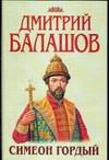 Симеон Гордый Балашов Д.М.