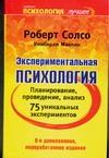 Маклин К., Солсо Р. - Экспериментальная психология обложка книги